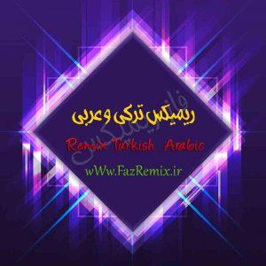 دانلود ریمیکس جدید ترکی و عربی