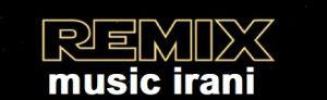 دانلود ریمیکس جدید ایرانی