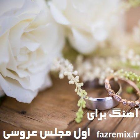 دانلود آهنگ برای اول مجلس عروسی
