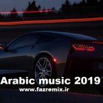 دانلود ریمیکس جدید عربی (05)