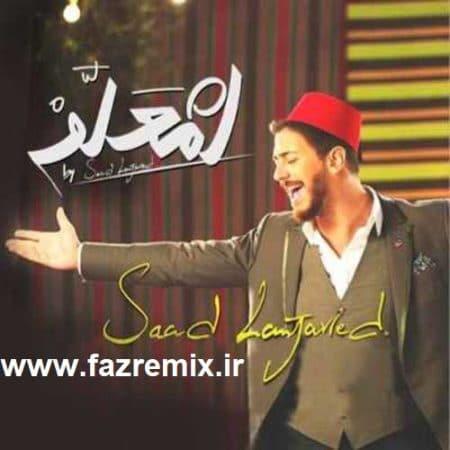 دانلود ریمیکس جدید سعد لمجرد انت معلم