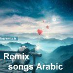 دانلود ریمیکس جدید عربی دیگه مخصوص سیستم و پارتی