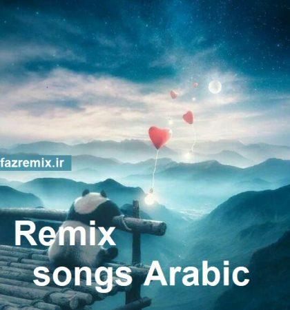 دانلود ریمیکس جدید شاد عربی