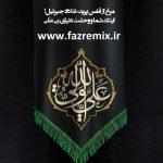 دانلود ریمیکس جدید مداحی محمود کریمی نوحه حیدر حیدر