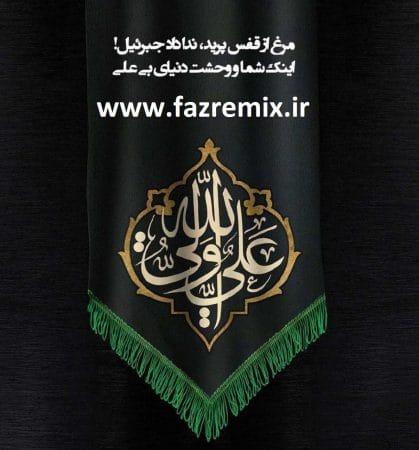 دانلود ریمیکس جدید محمود کریمی نوحه حیدر حیدر شاهکار