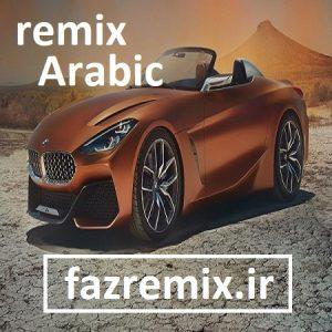 دانلود ریمیکس جدید عربی