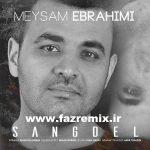 دانلود ریمیکس جدید میثم ابراهیمی سنگدل