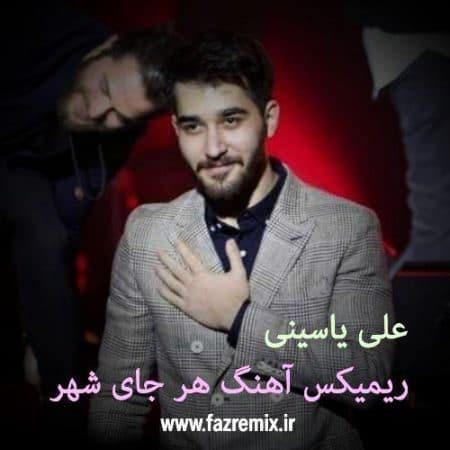 دانلود ریمیکس جدید علی یاسینی هر جای شهر