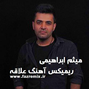 دانلود ریمیکس آهنگ میثم ابراهیمی به نام علاقه