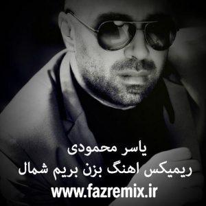 دانلود ریمیکس جدید یاسر محمودی بزن بریم شمال