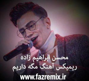 دانلود ریمیکس جدید محسن ابراهیم زاده مگه داریم