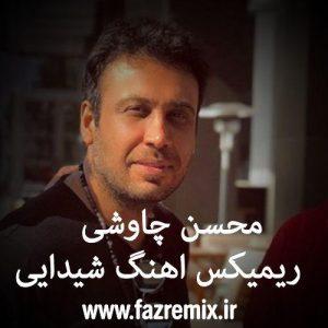 دانلود ریمیکس جدید محسن چاوشی شیدایی