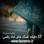 دانلود ریمیکس جدید شاد رقصی