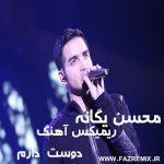 دانلود ریمیکس جدید محسن یگانه دوست دارم