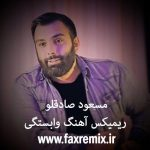 دانلود ریمیکس جدید مسعود صادقلو وابستگی