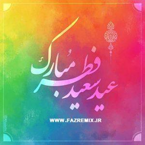 دانلود ریمیکس جدید عید فطر مخصوص