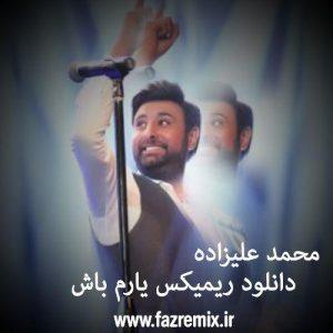 دانلود ریمیکس جدید محمد علیزاده یارم باش