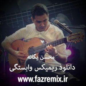 دانلود ریمیکس جدید محسن یگانه وابستگی
