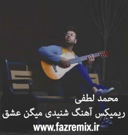 دانلود ریمیکس جدید محمد لطفی شنیدنی میگن عشق
