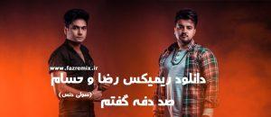 دانلود ریمیکس جدید رضا و حسام به نام صد دفه گفتم