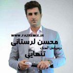 دانلود ریمیکس جدید محسن لرستانی به نام تنهایی
