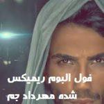 دانلود ریمیکس جدید مهرداد جم به نام فول البوم Mehraad Jam - Collection