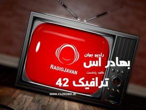 دانلود ریمیکس جدید بهادر اس به نام ترافیک 42 رادیو جوان