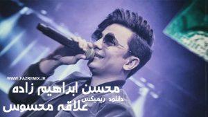 دانلود ریمیکس جدید محسن ابراهیم زاده به نام علاقه محسوس