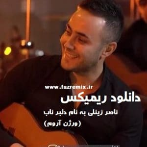 دانلود ریمیکس جدید آهنگ دلبر ناب (ورژن آروم) ناصر زینلی