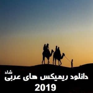 دانلود ریمیکس های شاد عربی سری 2019