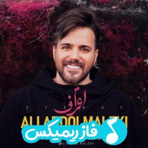 دانلود ریمیکس جدید علی عبدالمالکی به نام اعتراف