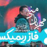 دانلود ریمیکس جدید حجت اشرف زاده مهربان منی