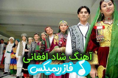 افغانی جدید دانلود ریمیکس اهنگ