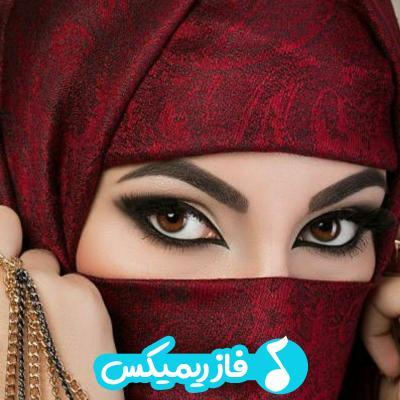 عربی جدید دانلود ریمیکس اهنگ